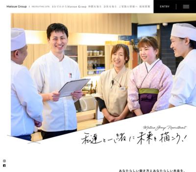 Matsue Group 採用サイト