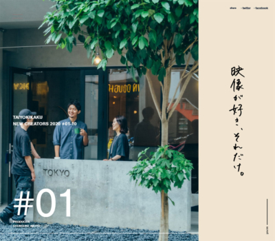 TAIYO KIKAKU「NEW CREATORS 2020」