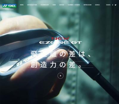 YONEX:NEW EZONE GTスペシャルサイト