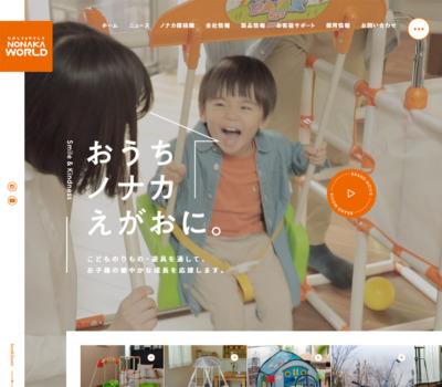 笑顔をつくる遊具メーカー | NONAKA WORLD【野中製作所】