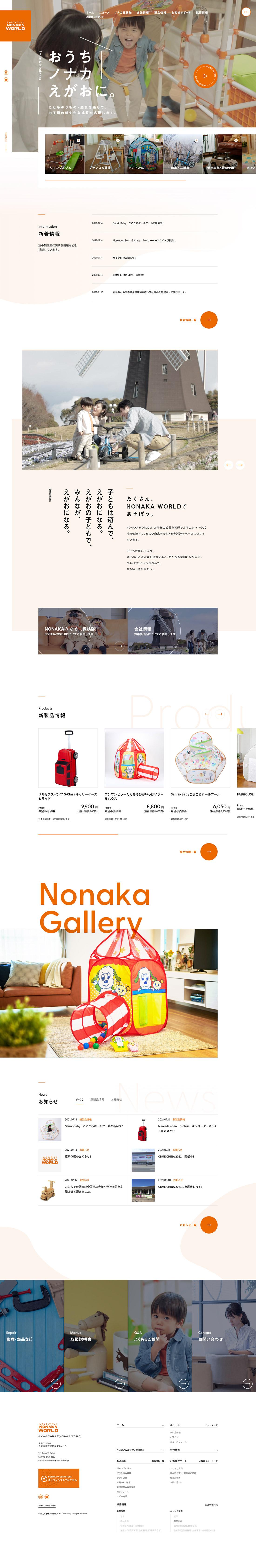 笑顔をつくる遊具メーカー   NONAKA WORLD【野中製作所】