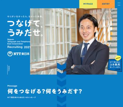NTT東日本 新卒採用情報