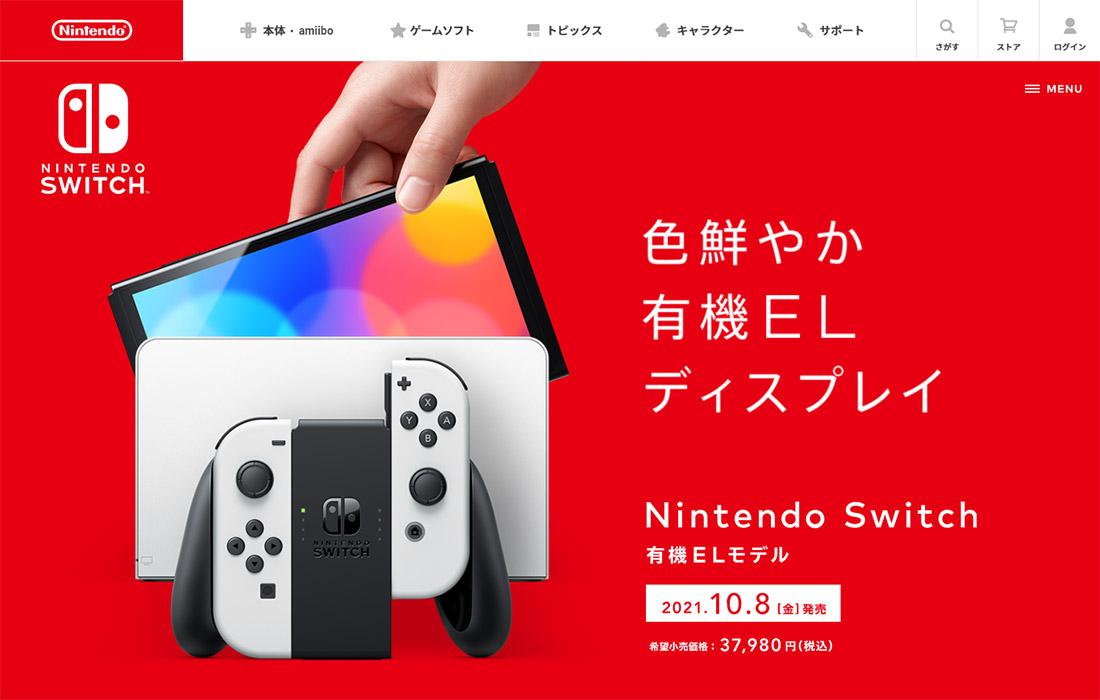 Nintendo Switch(有機ELモデル)   任天堂