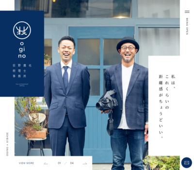 OGINO | 荻野鷹也税理士事務所