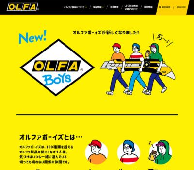 OLFA Boys | オルファ株式会社【公式サイト】