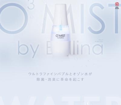 O³ MIST by Bollina | どこでも使える携帯オゾン水生成器