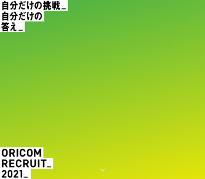 ORICOM2021 Recruit