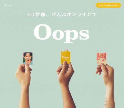 Oops | ED診療、ぜんぶオンラインで。