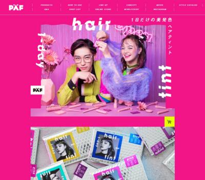PAF | 花王株式会社