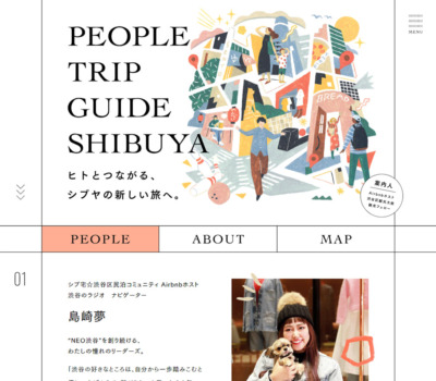 PEOPLE TRIP GUIDE SHIBUYA | ヒトとつながる、シブヤの新しい旅へ