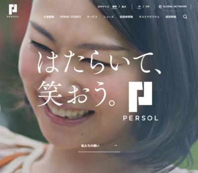 PERSOLグループ