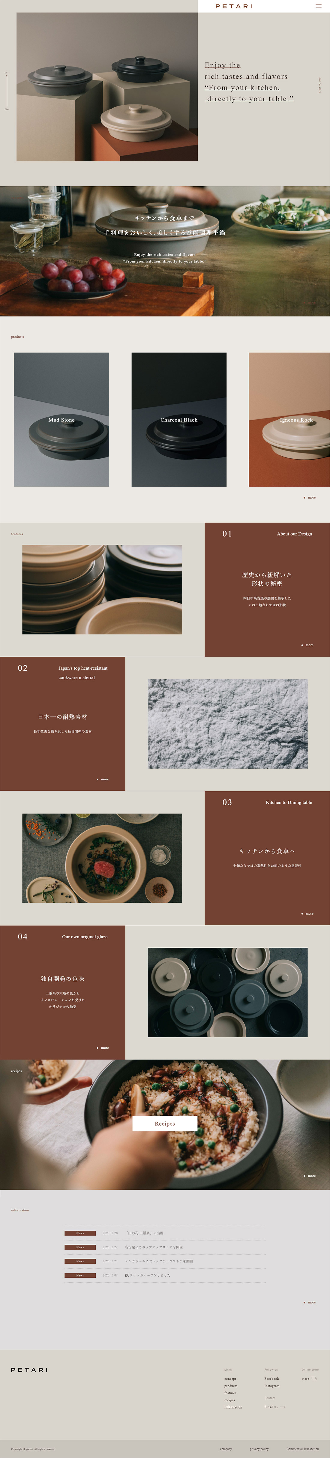 PETARI 公式サイト | 手料理を美味しく、美しく。