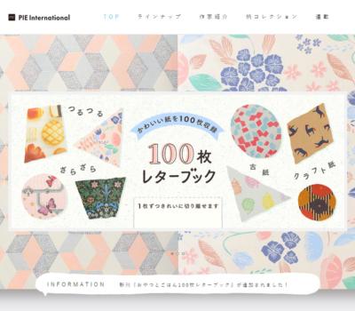 PIE International 100枚レターブック