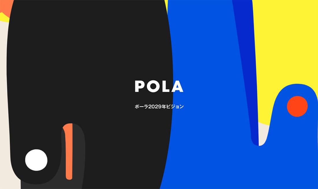 POLA 2029年ビジョン