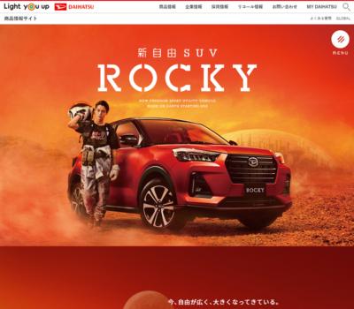 【公式】新自由SUV「ROCKY」誕生。 | ダイハツ