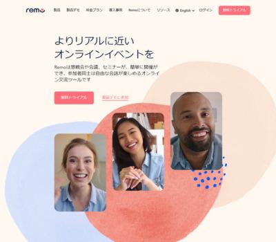 Remo Conference – リモートイベントツール