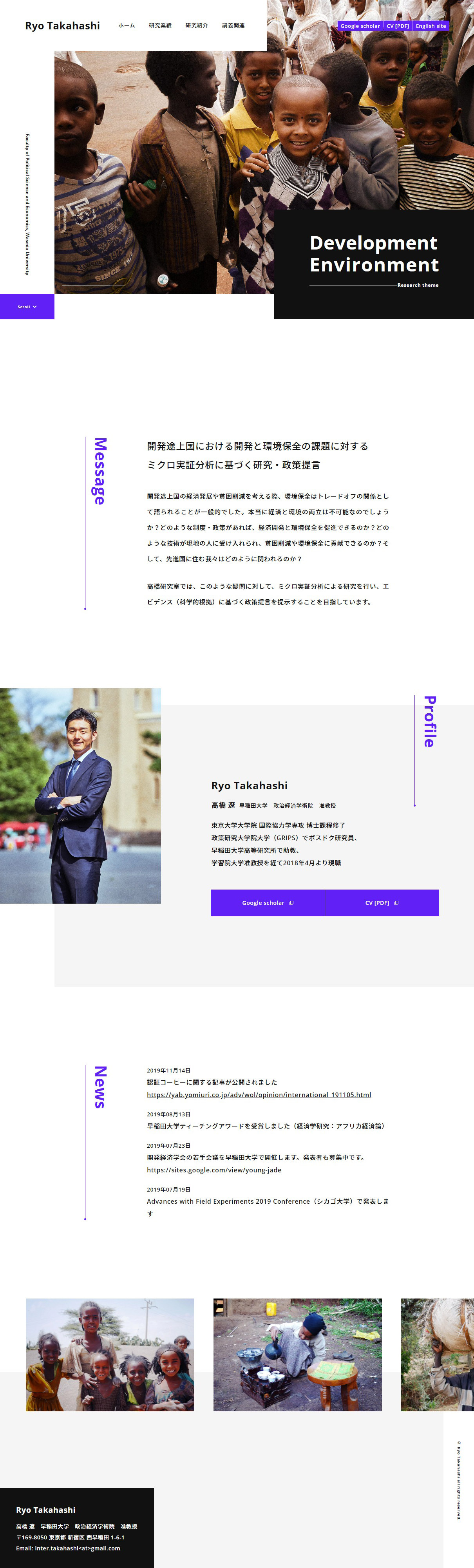 Ryo Takahashi   高橋 遼   早稲田大学 政治経済学術院 准教授