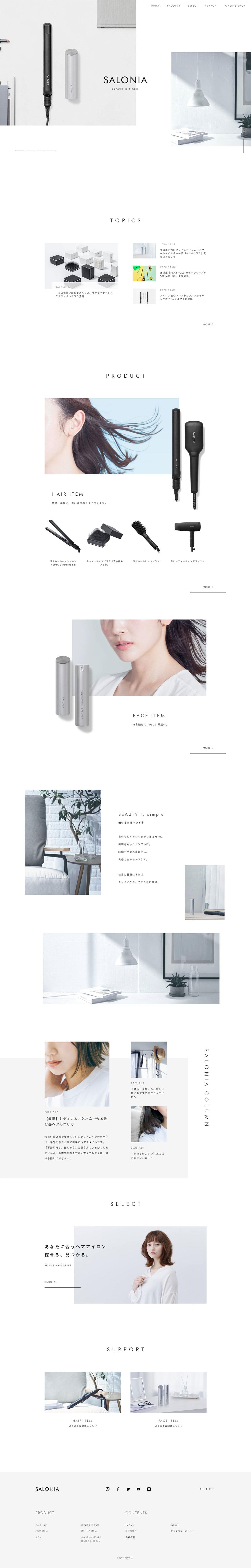 美容家電ブランド【SALONIA】公式サイト
