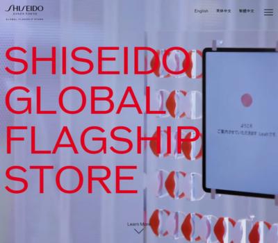 SHISEIDO GLOBAL FLAGSHIP STORE | SHISEIDO | 資生堂