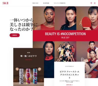 SK-II 公式日本サイト