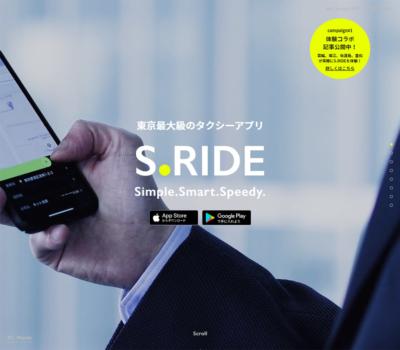 S.RIDE 東京最大級のタクシーアプリ