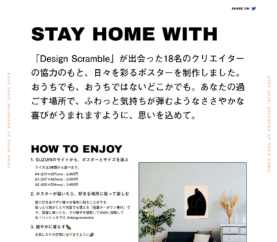 STAY HOME WITH Design Scramble