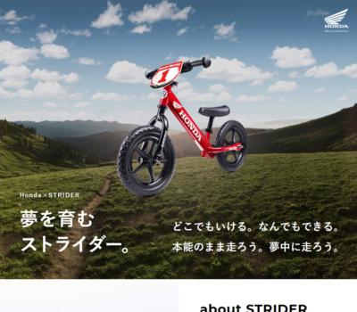 STRIDER | Honda×STRIDER