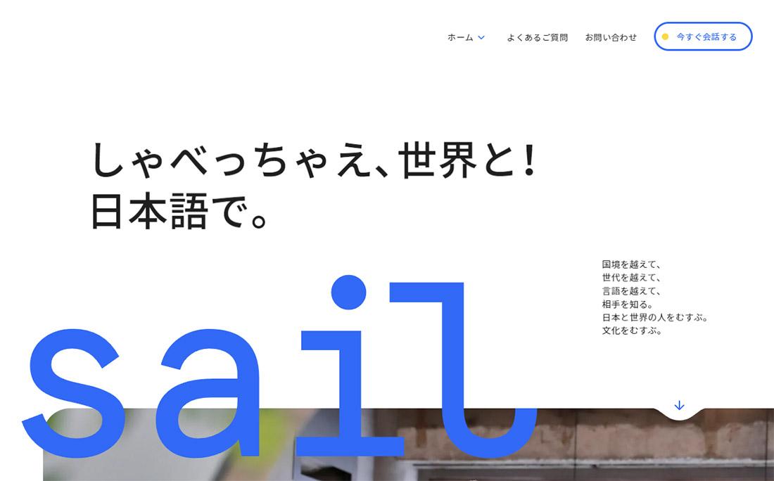 Sail - しゃべっちゃえ、世界と!日本語で。