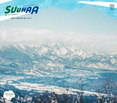 SuuHaa | 長野県の移住総合WEBメディア