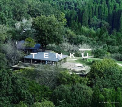 TENKU | 天空の森 | 究極のリゾート | 南きりしま温泉【公式】