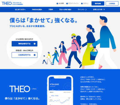 THEO by お金のデザイン