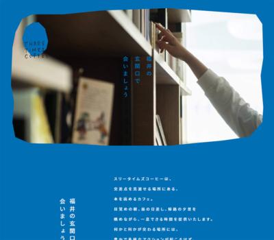 THREE TIMES COFFEE | 福井の玄関口で会いましょう
