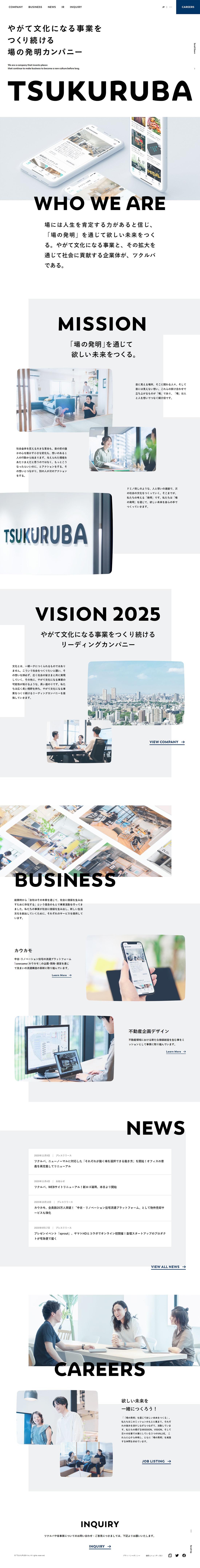 やがて文化になる事業をつくり続ける場の発明カンパニー   TSUKURUBA Inc.