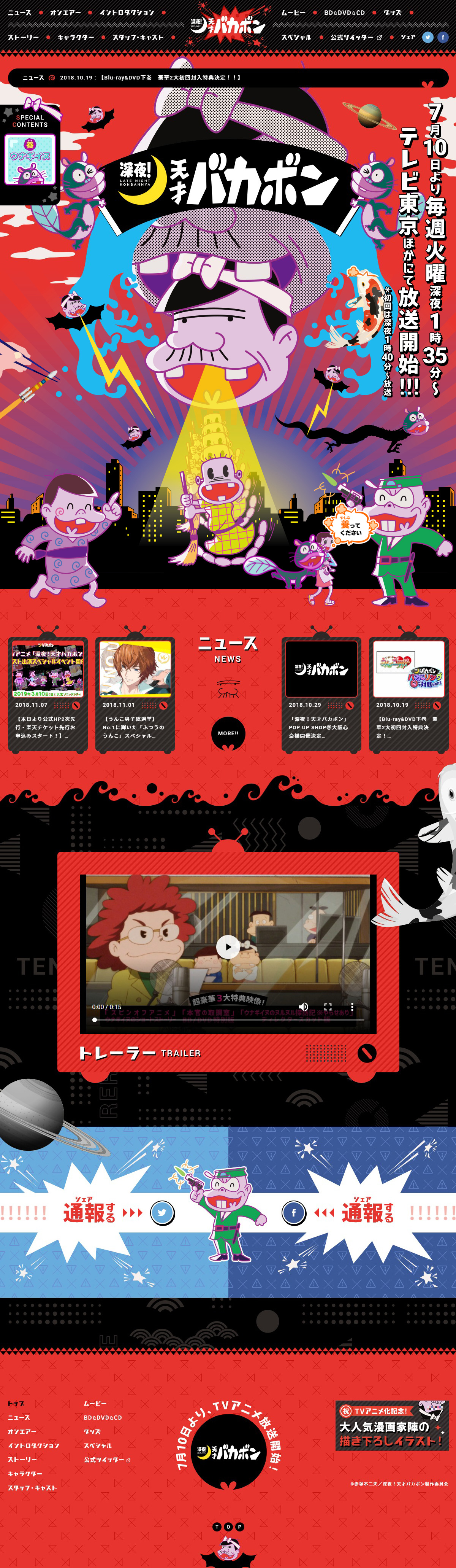 TVアニメ「深夜!天才バカボン」