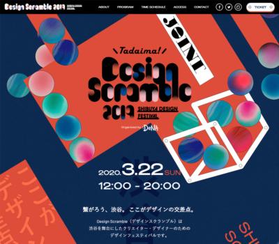 Tadaima! Design Scramble 2019