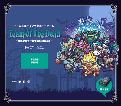 Team of The Dead~オバケのチームでおいはらえ!~