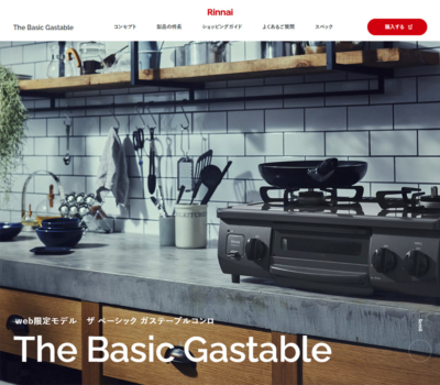 The Basic Gastable | リンナイ公式通販