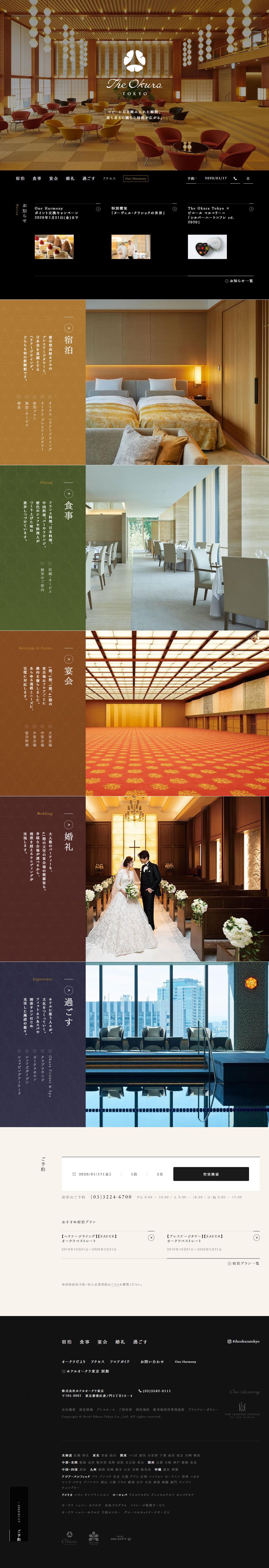The Okura Tokyo   公式サイト