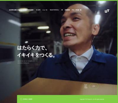 UTグループ株式会社