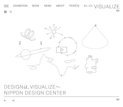 VISUALIZE 60 | 日本デザインセンター