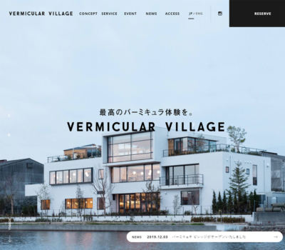 VermicularVillage 公式サイト