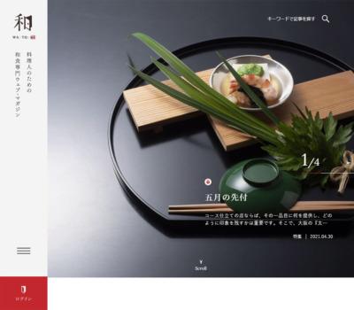 WA・TO・BI – 和食の扉 – 料理人のための和食専門ウェブ・マガジン