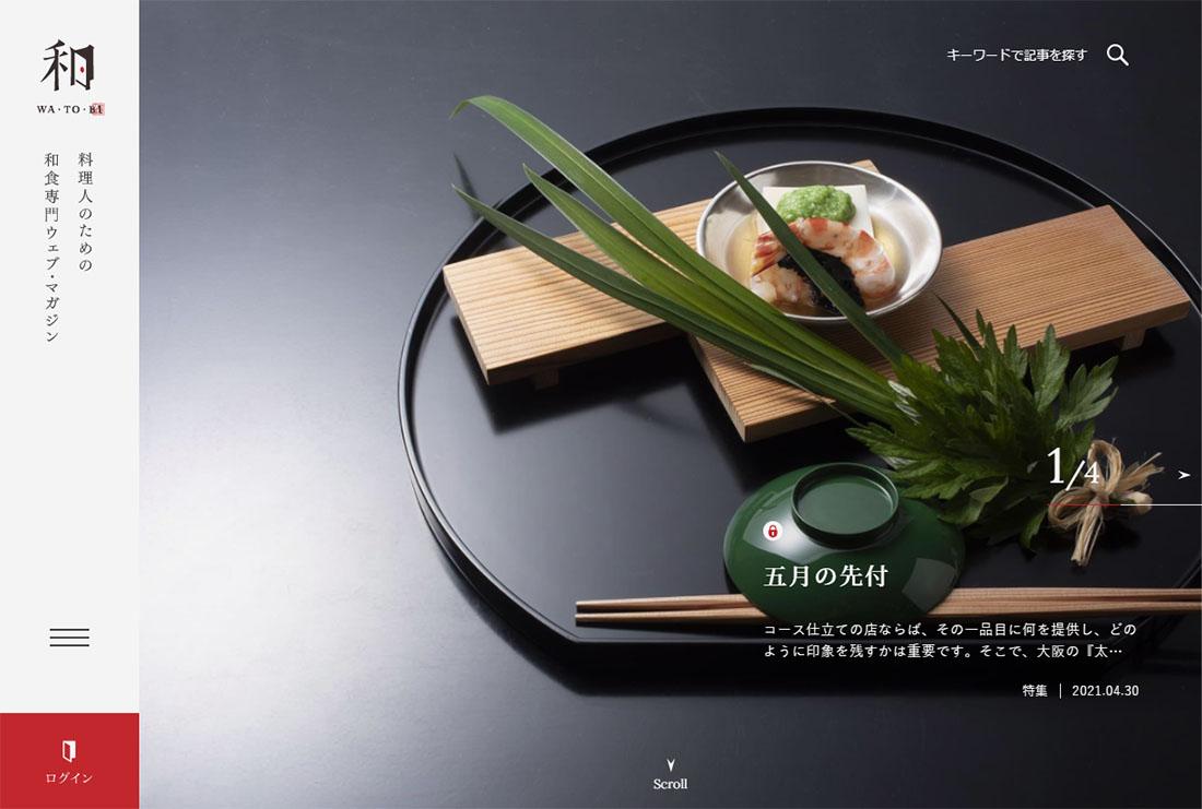 WA・TO・BI - 和食の扉 - 料理人のための和食専門ウェブ・マガジン