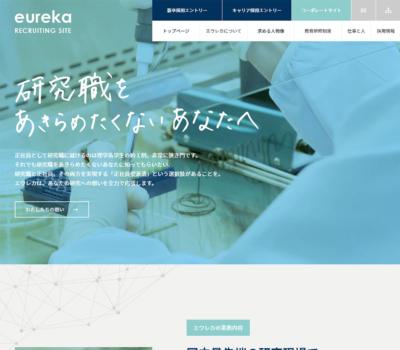 WDB株式会社 エウレカ社 採用サイト
