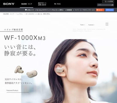 WF-1000XM3 -いい音には、静寂が要る- | ソニー