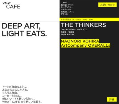 天王洲のアートスポット WHAT CAFE