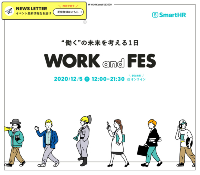 """WORK and FES – """"働く""""の未来を考える1日"""