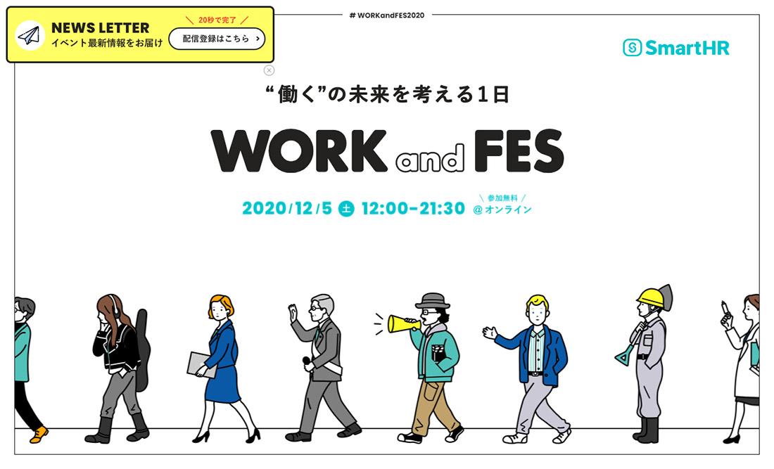 """WORK and FES - """"働く""""の未来を考える1日"""