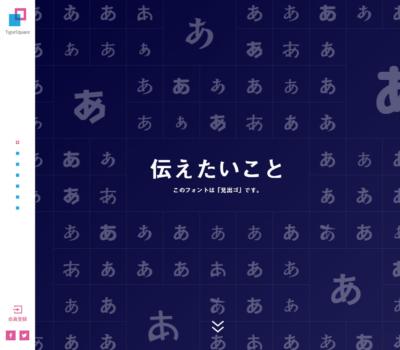 Webフォント TypeSquare スペシャルサイト