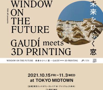 Window on the Future 未来をひらく窓ーGaudí Meets 3D Printing | YKK AP株式会社